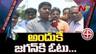 5 సం. బాధలు పడ్డాం.. అందుకే జగన్ కి ఓటు వేశాం - AP Secretariat Employees | NTV