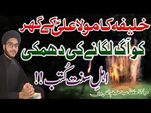 Khalifa ka Maula Ali (a.s) Ky GharKo Aag Lagana Ki Dhamki !! | Ahl-E-Sunnat kutab... | 4K