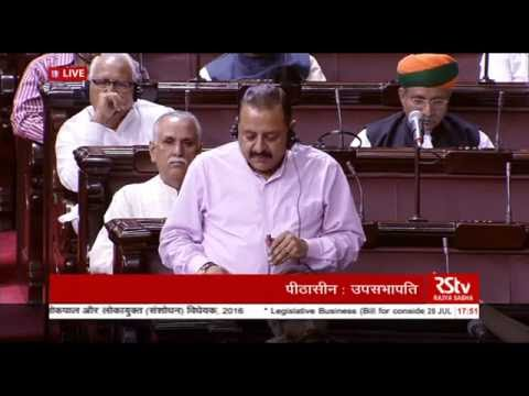 Dr. Jitendra Singh's reply to the discussion on The Lokpal and Lokayuktas (Amendment) Bill, 2016