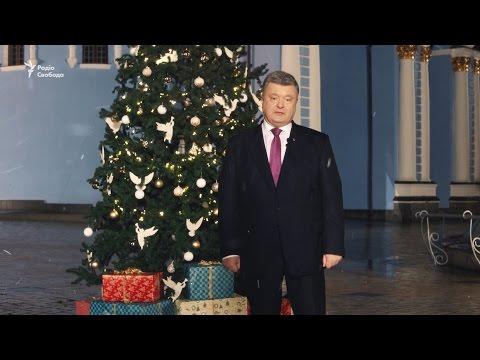 Петро бампер новогоднее поздравление 2017