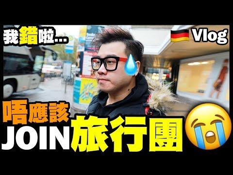 【Vlog】我錯啦...我地唔應該join旅行團