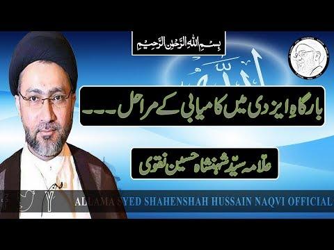 Bargah E Ezadi Mai Kamyabi K Marhail