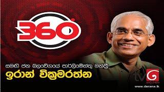 Derana 360° with Eran Wickramaratne 2021.06.28