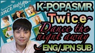 K-POP ASMR | 트와이스 twice - Dance The Night Away [ENG/JPN SUB]