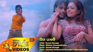 Seetha Yame - Suresh Gamage