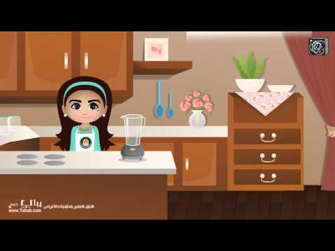 من مطبخ أم مريوم:  طريقة عمل عصير عوار قلب