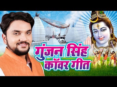 Gunjan Singh का सुपरहिट काँवड़ भजन | GUNJAN SINGH BOLBAM 2017 | Bhojpuri Kanwar Songs 2017