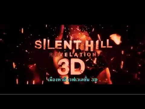 Spot Play Movie Premiere #9 : Silent Hill Revelation 3D