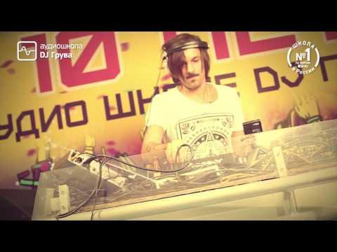 Аудио школе Dj Грува 10 лет (презентационный ролик 2016)