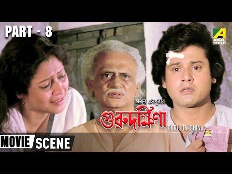 Guru Dakshina - Bengali Movie - 814