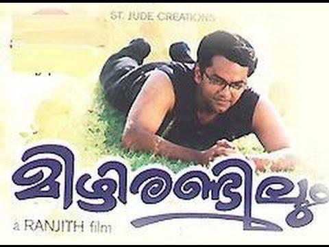 Mizhi Randilum 2003 Full Malayalam Movie I Dileep, Lavya Madhavan