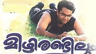 Killadi Raman - Mizhi Randilum 2003 Full Malayalam Movie I Dileep, Lavya Madhavan