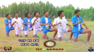 dj eskesta ft getish mamo remix|new ethiopian music 2017||tekebel