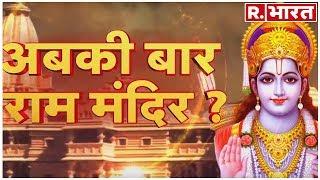 अयोध्या मंदिर विवाद: रामलला विराजमान ने अपना पक्ष रखते हुए 'मस्जिद के नीचे मंदिर होने की बात कही'