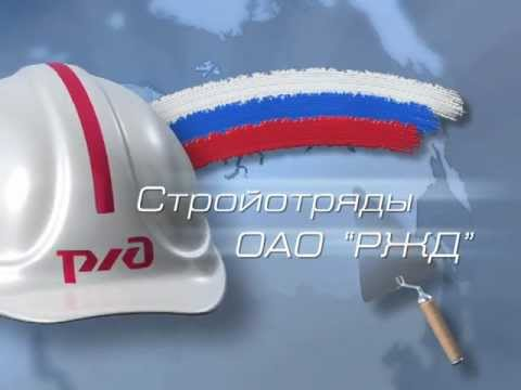 """Студенческие строительные отряды ОАО """"РЖД"""" в Сочи.VOB"""