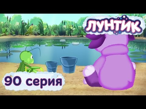 Лунтик и его друзья - 90 серия. Круговорот