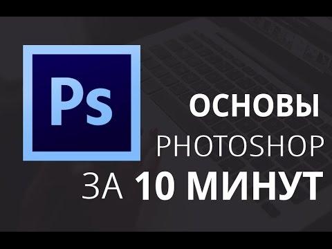 Основы Photoshop за 10 минут для web разработчика