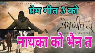 Prem geet 3||New Nepali Movie Upcoming||pradip khadka,rajesha hamal..