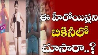 పాత హీరోయిన్ల బికినీ అందాలు! Old Telugu Heroines In Bikini | YOYO Cine Talkies