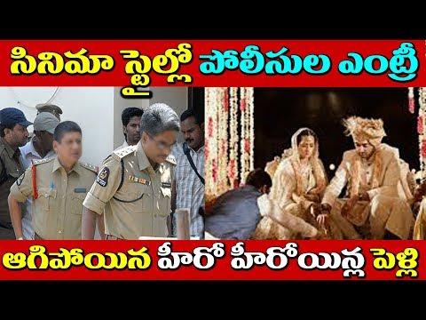పోలీసుల ఎంట్రీ తో ఆగిపోయిన హీరో హీరోయిన్ల పెళ్లి అసలు కారణం ఇదే | Telugu Latest #9RosesMedia