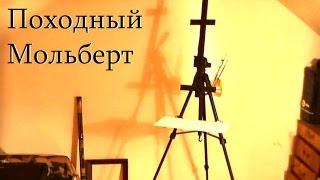 Мольберт Своими Руками Походный Вариант 2.42 MB