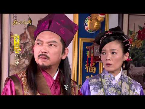 台劇-戲說台灣-曹公鬥龍母-EP 05