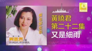 Download Lagu 黄晓君 Wong Shiau Chuen - 又是細雨 You Shi Xi Yu (Original Music Audio) Gratis STAFABAND