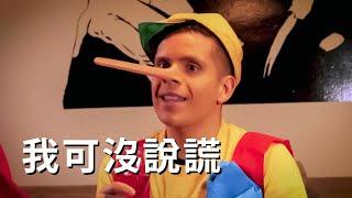 Pinocchio | Rudy Mancuso, Anwar Jibawi, Awkward Puppets & King Bach 皮諾丘 [中文字幕]