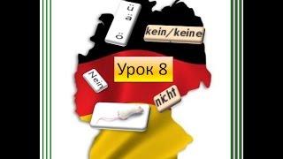 Интерактивный немецкий для начинающих 5(1). Урок 8. Буквы. Звуки. Отрицание в предложении.