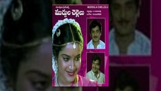Mr. Perfect - Muddula Chellelu Telugu Full Movie