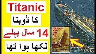 Titanic Ka Haadsa - 14 Saal Pehlay Hi Likha Tha