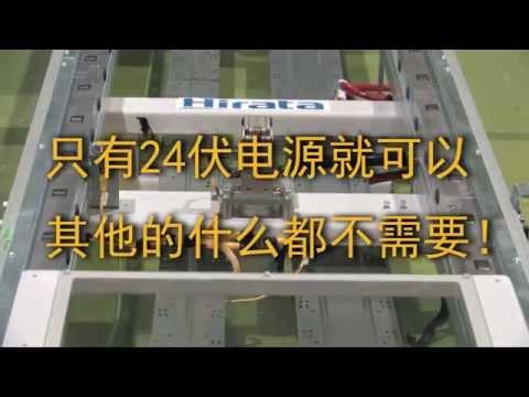 平田机工 环保电动阻挡器 Hirata's Eco Electric Stopper Chinese 2014