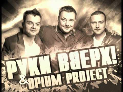 я буду с тобою сергей жуков/opium project: