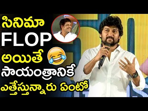 Nani Shocking Words About Flop Movies  || Nagarjuna || Devadas Movie Press Meet || Tollywood Book