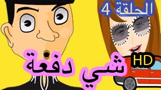 رسوم متحركة مغربية - حكايات بوزبال - شي دفعة - Bouzebal