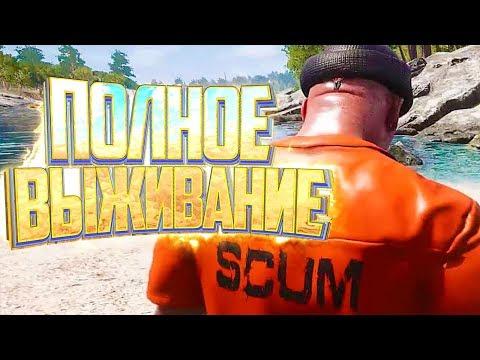 SCUM - Ножевой Бой, PvP, ДетМатч, Костёр, Военная База