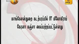 காங்கேசன்துறை கடற்பரப்பில் 97 கிலோகிராம் கேரளா கஞ்சா கைப்பற்றப்பட்டுள்ளது