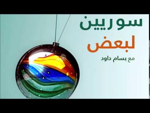 سوريين لبعض 11 - Planet Syria