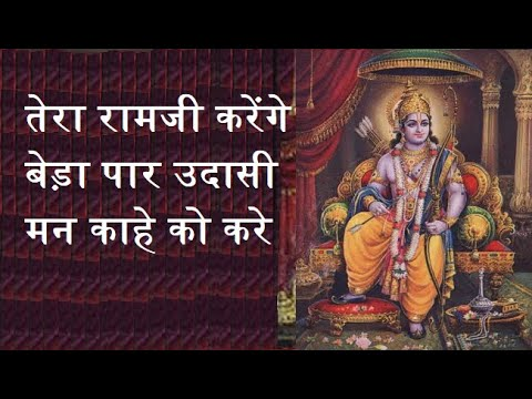 tera Ram Ji Karenge Beda Par A Bhajan By Hari Om Sharan video