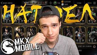 Mortal Kombat X Mobile НАДОЕЛ! ПУТЬ НОВИЧКА!