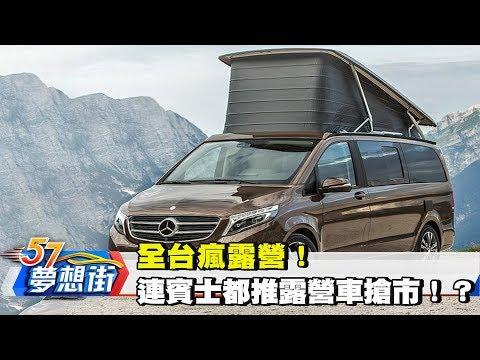 台灣-夢想街57號-20180202 全台瘋露營! 連賓士都推露營車搶市!?