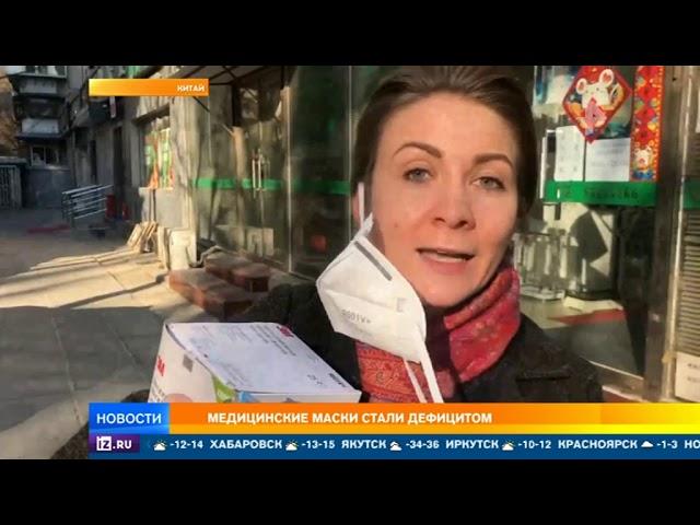 РЕН-ТВ Вечерние новости. От 04.02.2020
