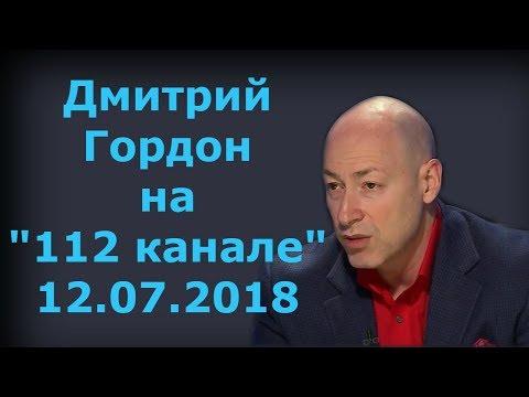 """Дмитрий Гордон на """"112 канале"""". 12.07.2018"""