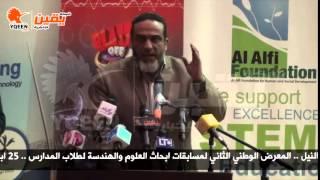 يقين | المعرض الوطني المصري الثاني لمسابقات ابحاث العلوم والهندسة لطلاب المدارس