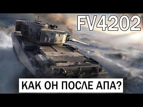 КАК ФАРМИТ FV4202 | КАК ИГРАТЬ НА FV 4202