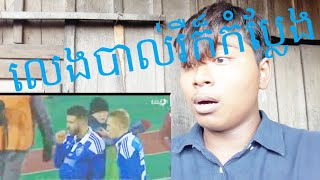 M- RIN  Football funny ភាពកំប្លែងៗនៅក្នងបាល់ទាត់
