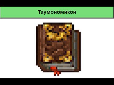 Как сделать таумономикон таумкрафт 3 - FormaGotova :: Готовые советы от умельцев