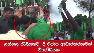 UNP supporter protests at Laggala rally