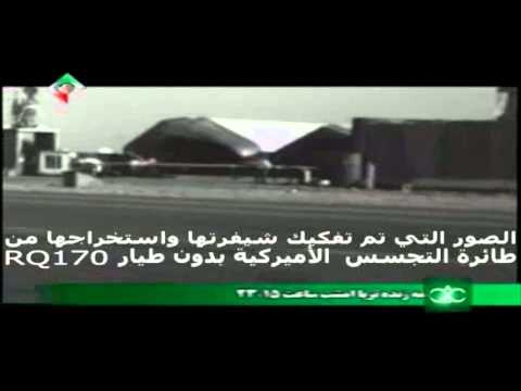 Iran & Decoded Video from Captured US Spy Drone RQ170 Kandahar AFB