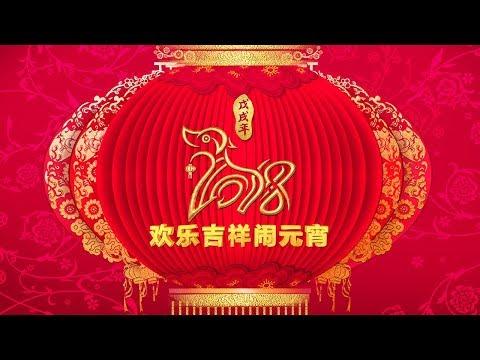 中國-CCTV-2018中央電視台元宵晚會